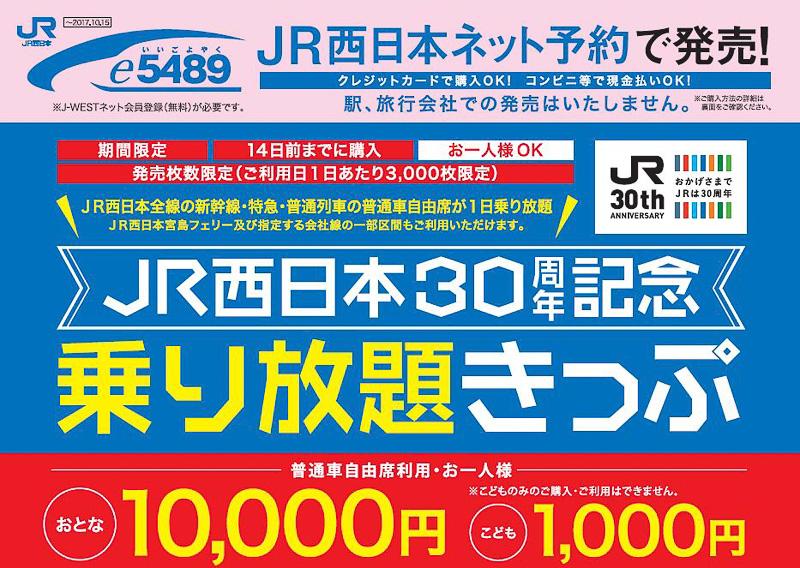 「JR西日本30周年記念乗り放題きっぷ」を9月1日に発売する