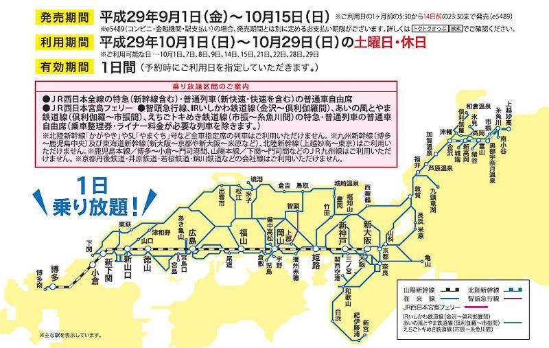 JR西日本全線が乗り放題になる