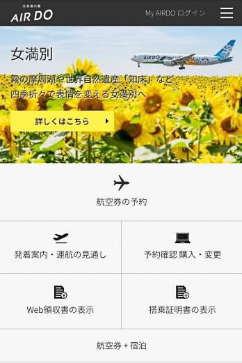 スマートフォン画面のイメージ