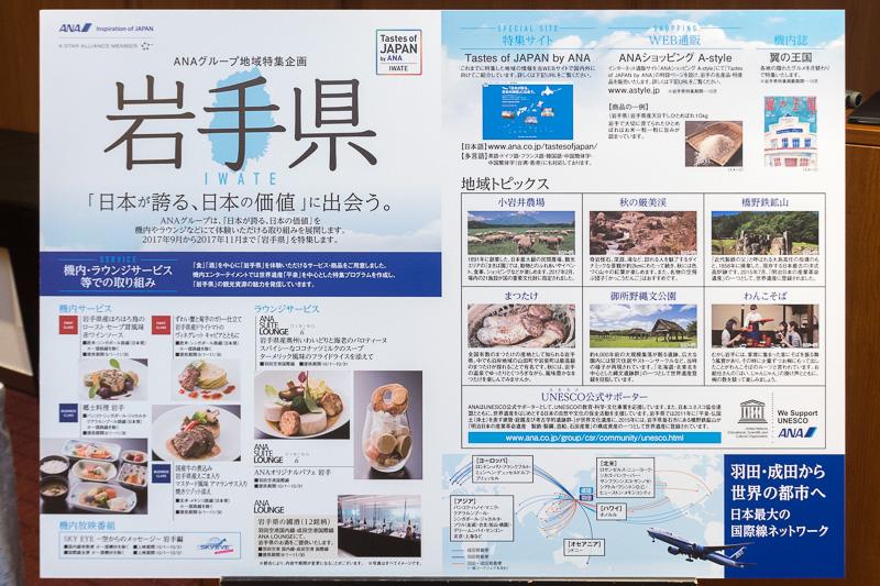 Tastes of JAPAN by ANA IWATEの取り組み