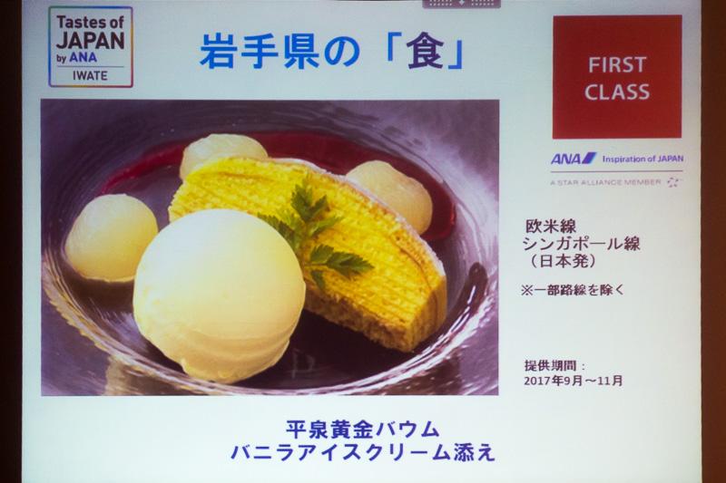 平泉黄金バウム バニラアイスクリーム添え