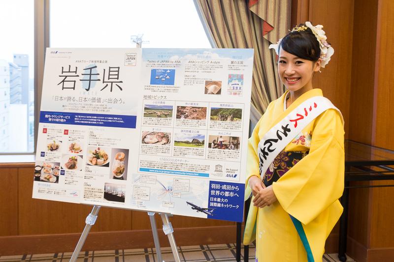 「SKY EYE~空からのメッセージ~ 岩手編」に、全体ナビゲート役で出演している2017ミスさんさ踊りの松本登子さん