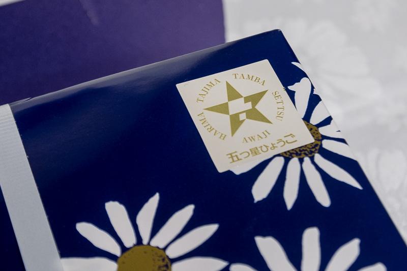 「五つ星ひょうご」認定品のマーク