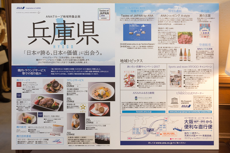Tastes of JAPAN by ANA HYOGOの取り組み