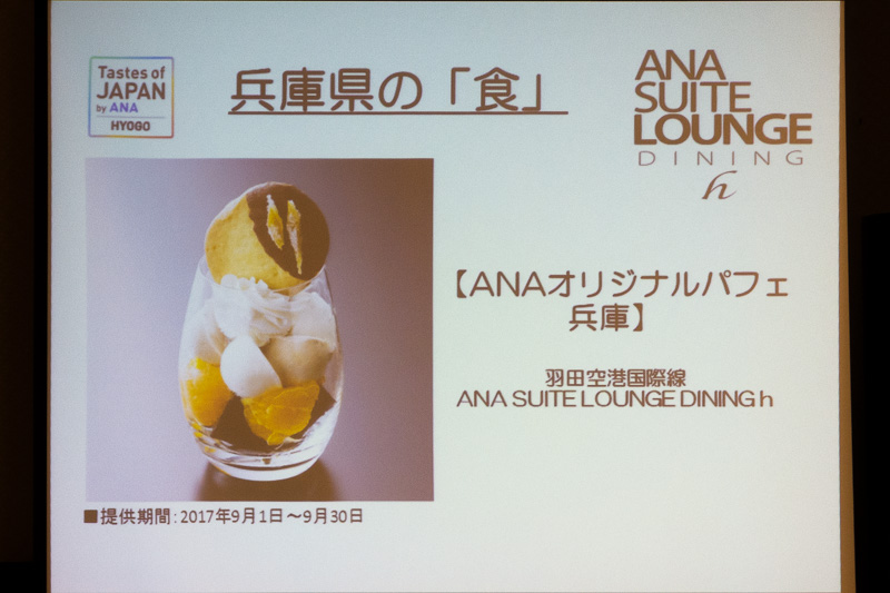 「ANAオリジナルパフェ 兵庫」の紹介