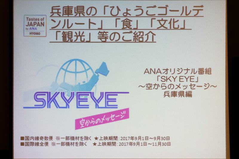 機内番組「SKY EYE~空からのメッセージ~ 兵庫編」