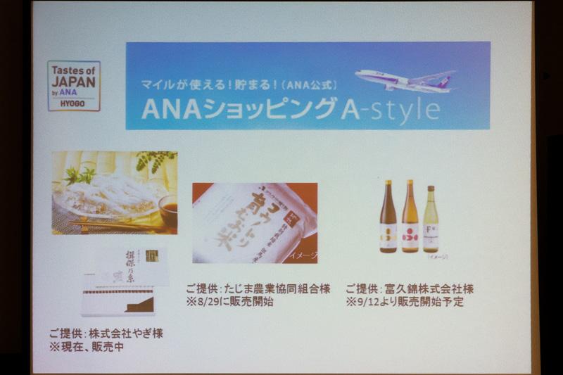 A-Styleでの販売商品の一例