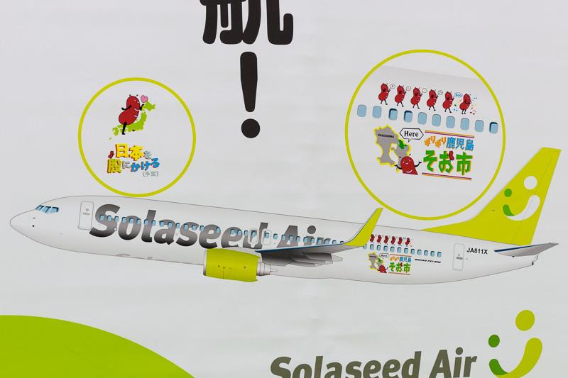 「ギリギリ鹿児島 そお市号」の機体とデザイン