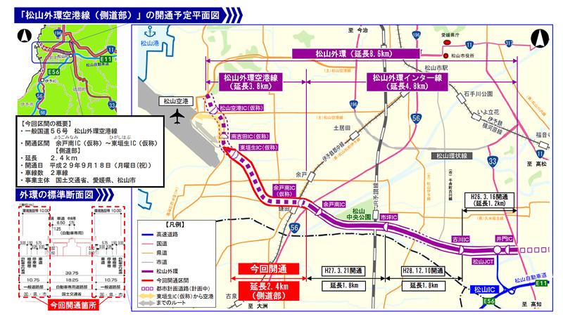 松山外環状道路 空港線の余戸南IC(インターチェンジ)~東垣生IC間の側道部(延長2.4km)を開通