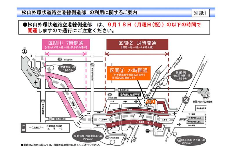 9月18日の開通は3区間に分けて段階的に行なわれる