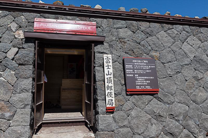 富士山頂郵便局。8月20日まで開いており、開設時間は6時から14時まで