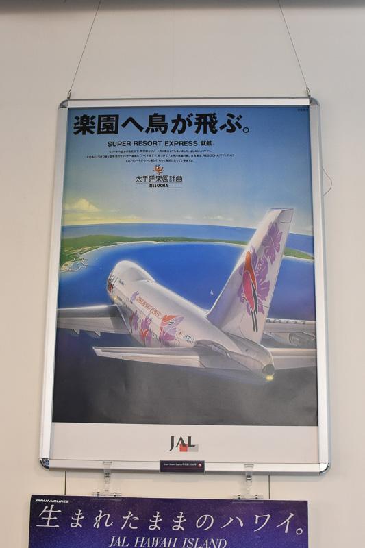 当時のデスティネーションポスターも多数展示している