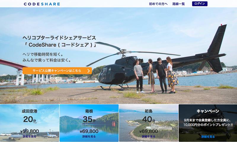 AirXがヘリコプター相乗りサービスを開始する