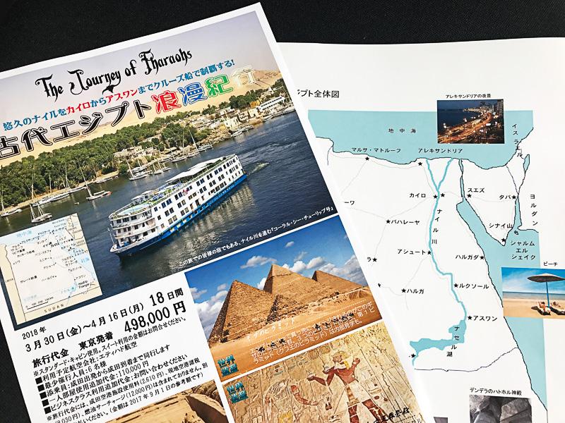 ブースの両サイドはエジプト航空や旅行代理店などのデスク。さまざまなツアーやアクティビティを紹介している