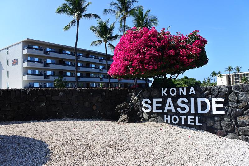 宿泊した「コナ・シーサイド・ホテル」。アットホームな雰囲気で居心地のよさは抜群