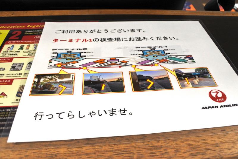 ターミナル1の保安検査場への案内も日本語表記なので、もう迷わない