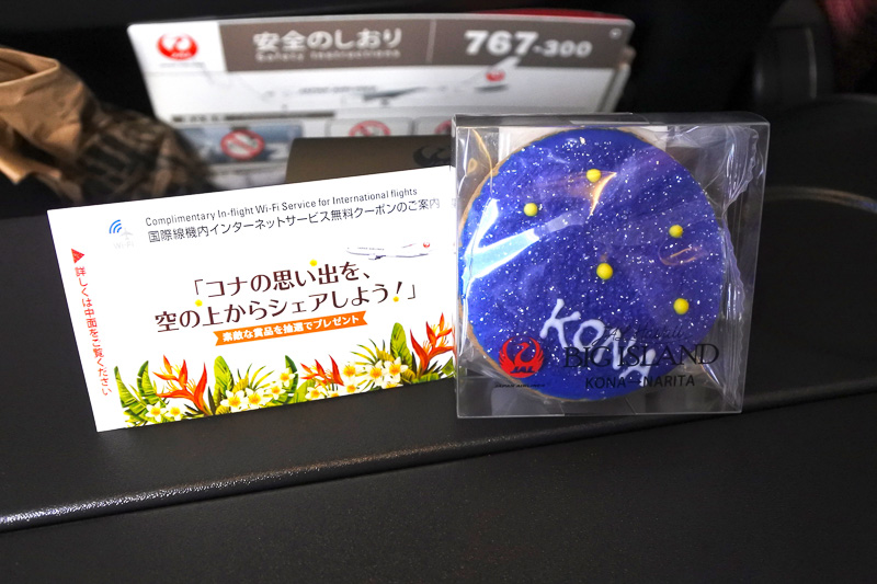 「KONA」の星空が描かれたクッキーを入手。同時にWi-FI利用のクーポンも渡された