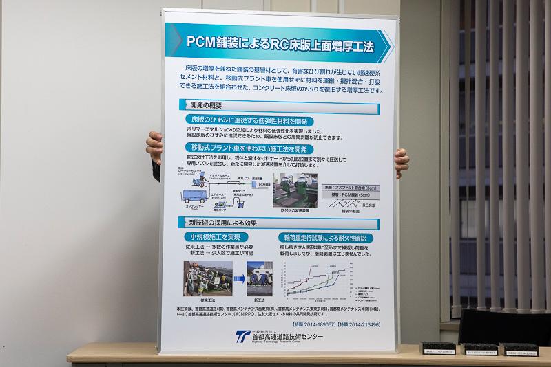 首都高が開発した新技術が2つ紹介された。1つは「超速硬低弾性ポリマーセメントモルタル」でもう1つは「高耐久型超低騒音舗装」というもの