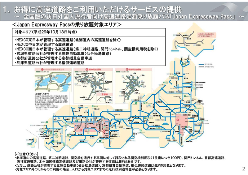 Japan Expressway Passの乗り放題対象エリア