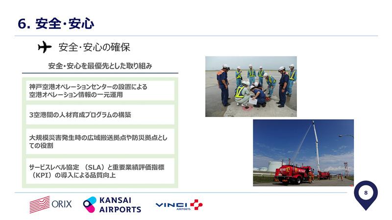 3空港の一体運営で設備投資や人材育成の最適化を図る