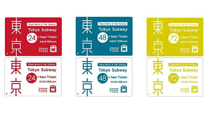 東京メトロは東海道・山陽新幹線「スマートEX」利用者にも地下鉄乗り放題「Tokyo Subway Ticket」を発売する
