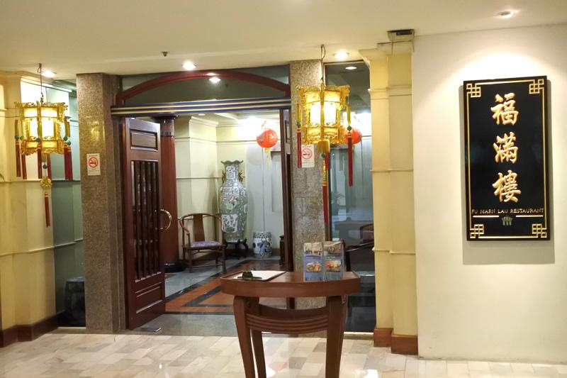「ツイン・タワーズ・ホテル・バンコク」の「Fu Marn Lau Restaurant」へ