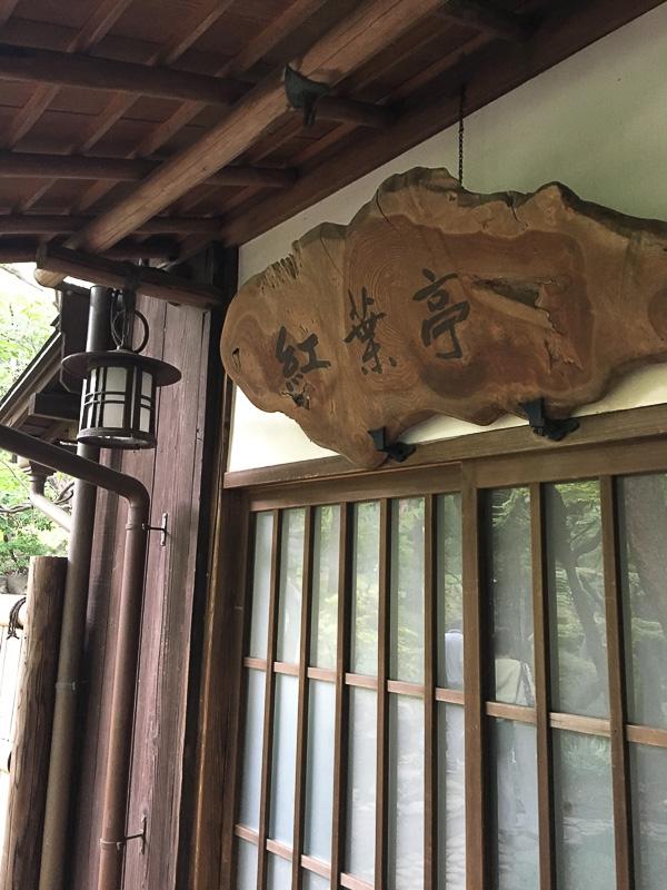 数寄屋造り風の茶室 紅葉亭