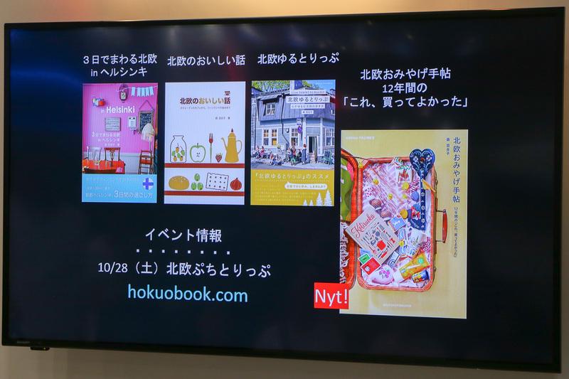 森百合子さんの最新刊「北欧おみやげ手帳 12年間の『これ、買ってよかった』」は9月29日に発売されている