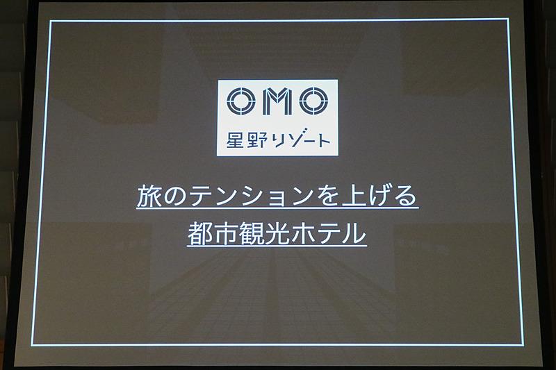 新ブランド「OMO」のコンセプトは「旅のテンションを上げる都市観光ホテル」