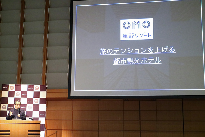 星野リゾートは定例発表会を開き、新しいホテルブランド「OMO」について説明した