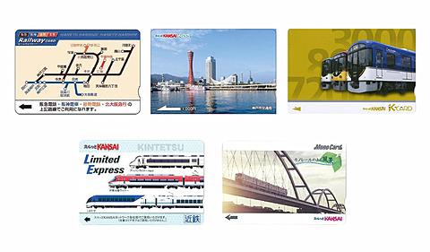共通利用を一斉終了する「スルッとKANSAI対応カード」の2018年2月1日以降の取り扱いを各社発表 スルッとKANSAI対応カード発行各社が、共通利用一斉終了後の取り扱いについて発表