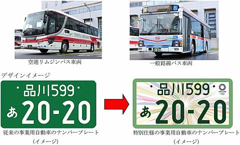 京急、羽田空港リムジンバスや路線バスにオリンピック・パラリンピック競技大会特別仕様ナンバープレートを順次導入 東京2020オリンピック・パラリンピック競技大会特別仕様ナンバープレートを、京浜急行バスグループが運行する464台のバスに順次導入する