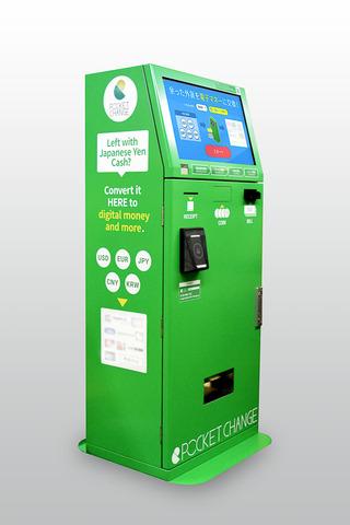 余った外貨を電子マネーやギフト券などに交換できる端末「ポケットチェンジ」を新千歳空港に設置 外貨を電子マネーやギフトコードやクーポンコードに交換できる「ポケットチェンジ」