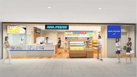 ANA、新千歳空港に実演販売コーナー併設の「ANA FESTA 千歳7番ゲート店」10月12日オープン ANA FESTAの新店舗「ANA FESTA 千歳7番ゲート店」