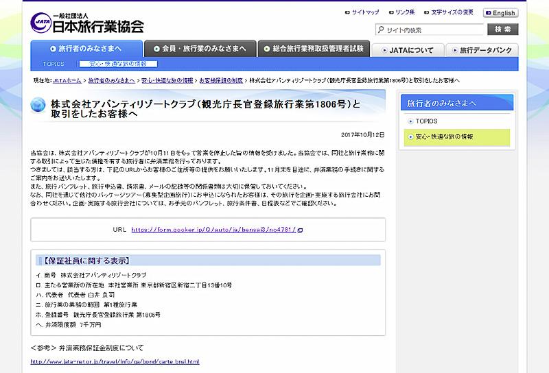 日本旅行業協会がアバンティリゾートクラブの営業停止を受けて弁済業務を開始