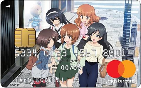 三井住友カード、映画「ガールズ&パンツァー 最終章」のクレジットカード発行開始 三井住友カードが「ガールズ&パンツァー マスターカード」の発行を開始