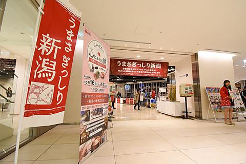 新潟県観光協会、文化体験やアクティビティ付き宿泊プランを紹介するイベントを10月16日~17日実施 新潟県観光協会が宿泊プランをアピールするイベントを開催