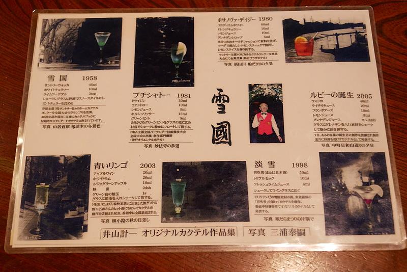 夜のバー営業では、井山さんが考案した多くのオリジナルカクテルが楽しめる