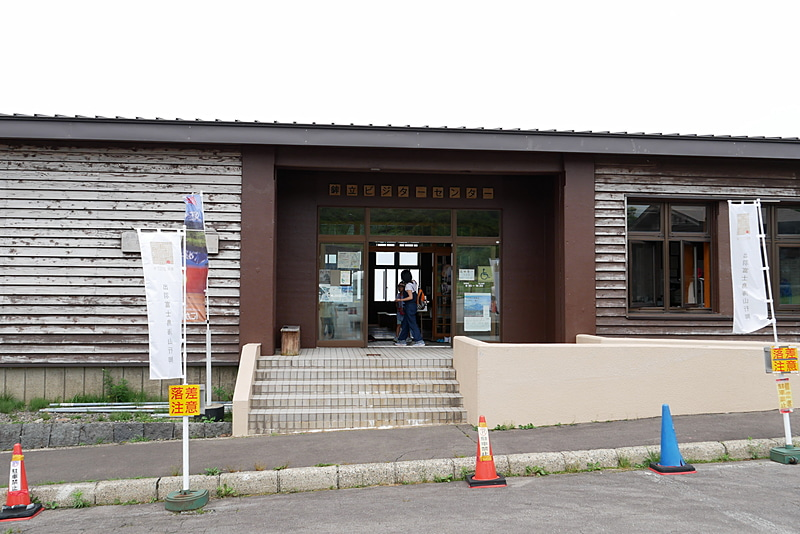 こちらは、鳥海山の観光拠点「鉾立ビジターセンター」