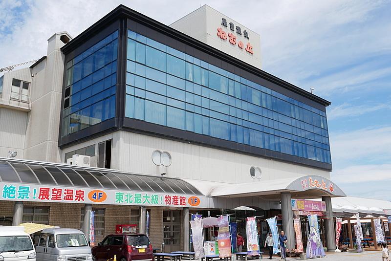 最大の特徴は、建物4階にある展望温泉「眺海の湯」。また1階には東北最大規模の物産館がある