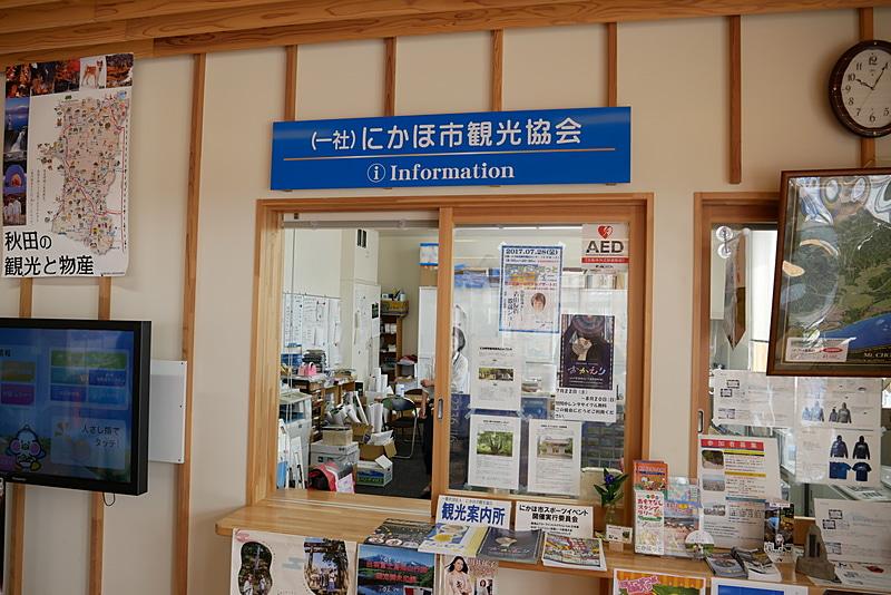 にかほ市観光協会の観光案内所もあるので、観光の拠点としても活躍してくれる