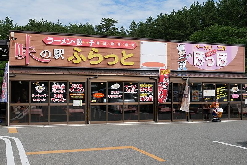 道の駅 鳥海ふらっとで本格的なラーメンを提供している「味の駅」
