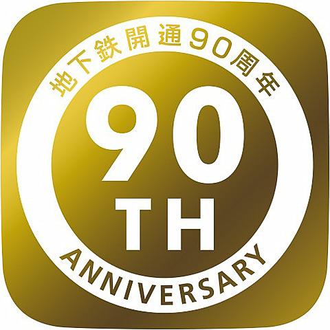 東京メトロ、中野車両基地公開やイベント列車など地下鉄開通90周年記念イベントを10月27日~2018年1月28日開催 東京メトロが地下鉄開通90周年を記念したイベントを順次行なう