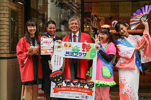 JALが東京・銀座にある岩手県アンテナショップを応援。岩手出身CAらが店頭に JALは東京・銀座にある「いわて銀河プラザ」において、岩手の観光情報PRや物産品販売のサポート活動を実施した