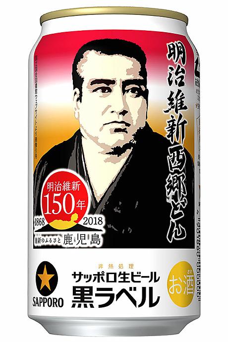 「サッポロ生ビール黒ラベル『明治維新西郷(せご)どん缶』」。西日本で11月7日発売