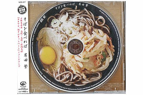 JR東日本、「スキです。駅そばキャンペーン」イメージソングのCDを駅そば店の券売機で販売 JR東日本が「スキです。駅そばキャンペーン」イメージソングのCDを駅そば店の券売機で販売