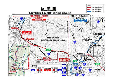 東北中央道 福島大笹生IC~米沢北ICは11月4日15時に開通。10月28日~29日にトンネルウォークなどのプレイベント開催 東北中央自動車道 福島大笹生IC~米沢北IC間が11月4日15時に開通