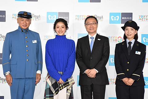 東京メトロ、石原さとみさんが登壇した地下鉄開通90周年記念イベント「TOKYO METRO 90 Days FES!」発表会 東京メトロが地下鉄開通90周年期間「TOKYO METRO 90 Days FES!」の発表会を行なった