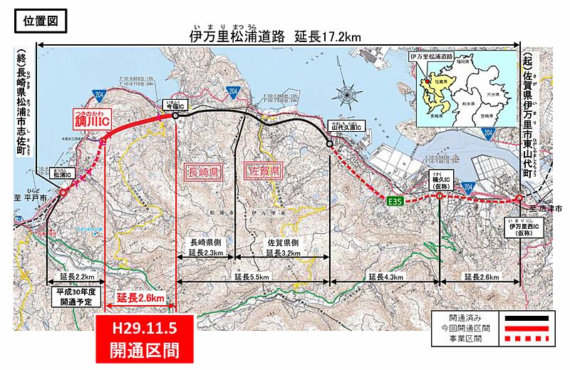 西九州自動車道 伊万里松浦道路の今福IC~調川IC間を11月5日16時に開通