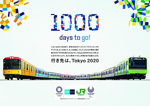 東京メトロとJR東日本、東京オリンピック・パラリンピック開催1000日前を機に「TOKYO SPORTS STATION」プロジェクトをスタート 東京オリンピック・パラリンピック開催1000日前を機とした、東京メトロとJR東日本による共同プロジェクト「TOKYO SPORTS STATION」